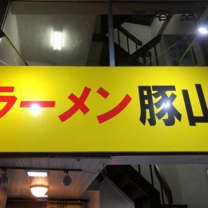 上野広小路「ラーメン豚山 上野店」ミニラーメン全マシ