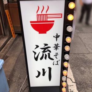 新宿西口「中華そば流川」塩つけ麺