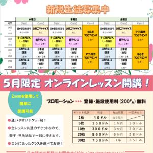 【SAKURA LESSON】オンラインレッスン開講!!