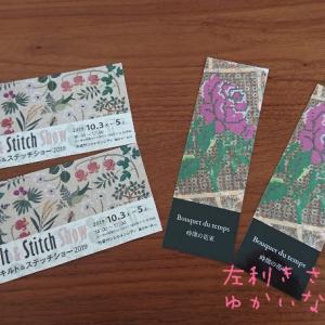 購入品紹介in東京キルト&ステッチショー2019
