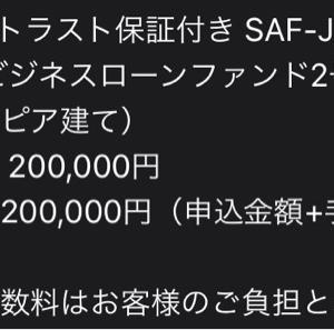 【SAMURAI】人気薄のルピア建てに申し込みました