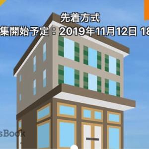 【OWNERS BOOK】いきなり来るね!南青山商業ビル素地は募集金額が特大!