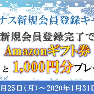 【SAMURAI】新規会員登録キャンペーン!もれなくAmazonギフト券1,000円分!