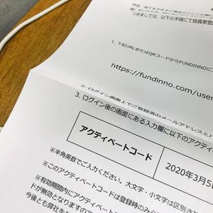 【FUNDINNO】アクティベート完了っ!1,000円ゲット!