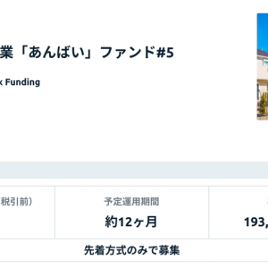 【Funds】期間が長いな リースバック あんばい#7