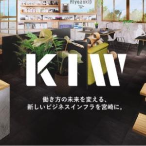 【クラウドリアルティ】KIW 宮崎プロジェクト募集開始!さて・・