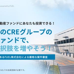 【コロナに負けるな!】新規事業者誕生! CRE Fundingが会員募集開始!