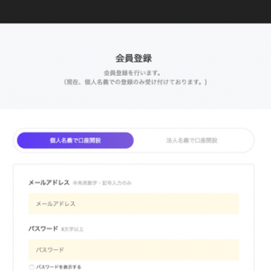 【CRE Funding(FUEL)】3分で登録完了!ステップで解説