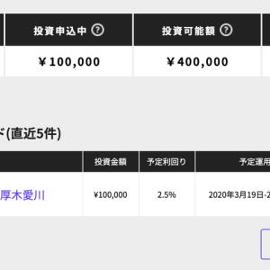 【完了!】CRE物流ファンド2号厚木愛川に投資しましたよ!