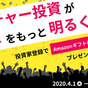 【太っ腹!】FUNDDINO!投資家登録で1000円相当のAmazonギフト券プレゼント!