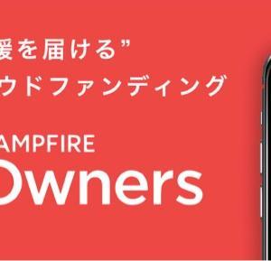 【初の全プレ】硬派なCAMPFIRE Owners動きます!