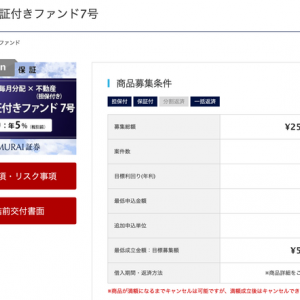 【SAMURAI】みなさんこれ待ち?日本保証ファンド7号
