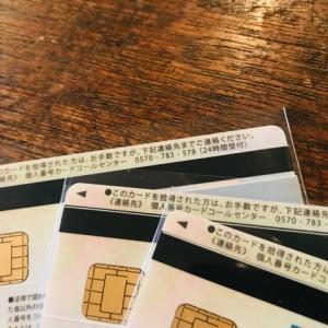 【完結編】マイナンバーカードを作る男