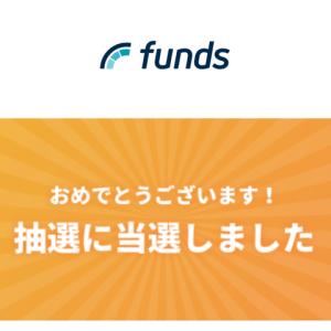 【Funds】長かったぁ。初当選!GranDuoファンド#2