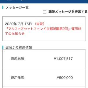 初めての分配は9,051円