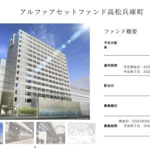 【Jointoα】…明日は勝負…アルファアセットファンド高松兵庫町