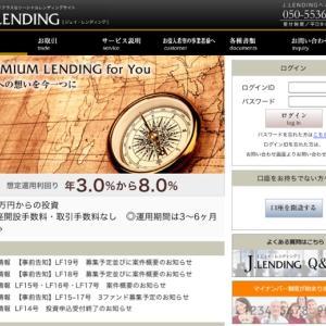 【見】J LENDINGへの投資スタンス