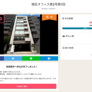 【OwnersBook】始まってるよ!「港区オフィス第2号第1回」の抽選参加!