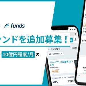 【月10億】投資機会爆増!これはFunds始まった〜!