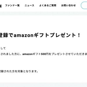【いよいよラスト】Onigiriのアマギフ全プレキャンペーン締切迫るっ!