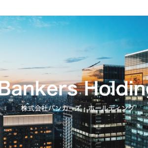 【登録完了】Bankers登録フローご紹介
