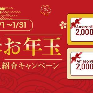 【お年玉】コード入れるだけでアマギフ2,000円!