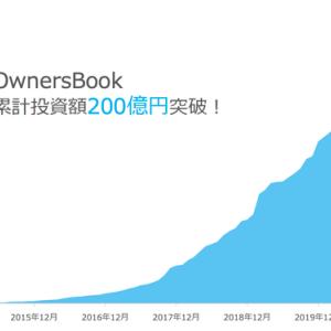 【200億突破!】数字で見るOwnersBook