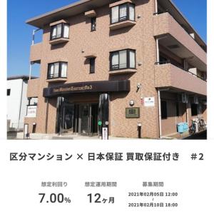 【7.0%】優先劣後 + 日本保証 参上!