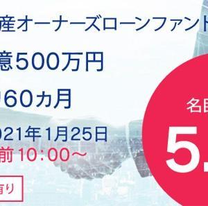 【SBISL】5.5%!ニュータイプ!あとはわかるな