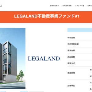 【チャンス大】日本保証の保証付きファンドを待つ