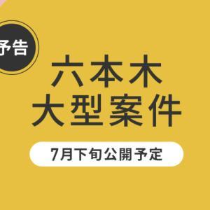 【全集中】3億っ!20%っ!しかも会員先行でアマギフ2,000円!