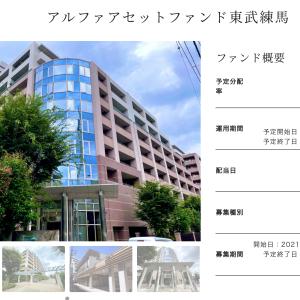 【JOINTα】2ヶ月ぶり!新規ファンド情報きたよ!