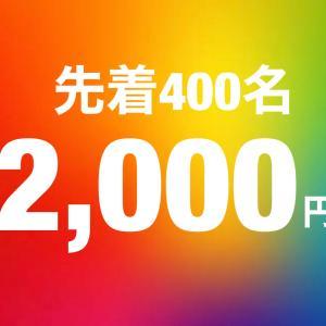 【TECROWD】よ〜〜い!ドンっ!先着で2,000円アマギフプレゼント!