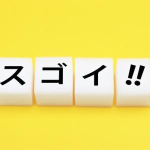 【21.1%!】明日 SL限界を再度突破っ!