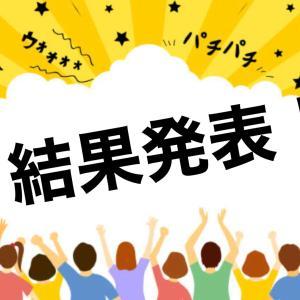 【結果発表】JOINTα アルファアセットファンド長崎SC償還っ!