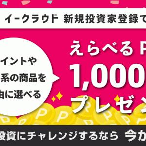 【イークラウドから1,000円ギフト!】選べるって新しい!