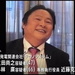 【SBISL】テクノ7億円超融資金詐取認める