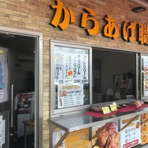熊本 大津道の駅 から揚げ職人