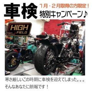 ハイフィールド☆車検の方に朗報!!