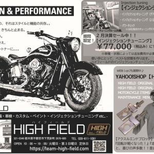 ハイフィールド☆2021年2月キャンペーン