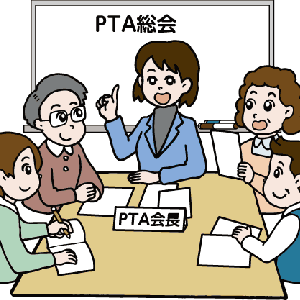 PTAの入退会を繰り返し役員を回避する保護者