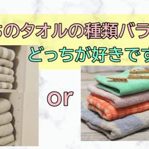 バスタオルのおすすめ【ヒオリエ】のビックフェイスタオルで節約!?