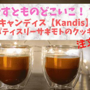 やすとものどこいこで紹介された【紅茶とクッキー】が気になる!!