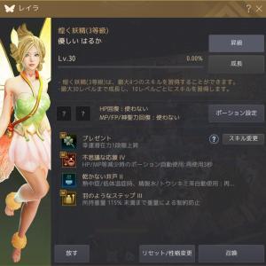 妖精・はるか、ついに4等級へ昇級!!