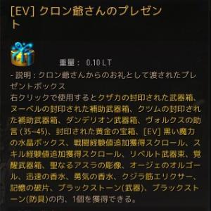 [EV]クロン爺さんのプレゼント
