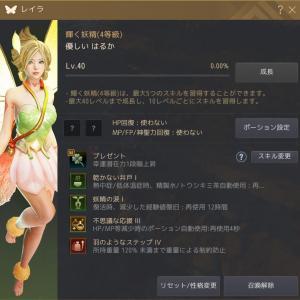 妖精のはるかが4等級LV.40達成!!