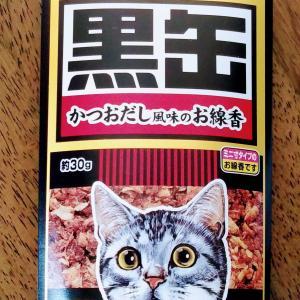 好物 線香 カメヤマ 黒缶 コーヒー牛乳 ワンカップ大関 夕張メロン オリエンタルショートヘア 猫