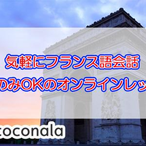 気軽にオンラインでフランス語会話―ココナラのフランス語講座を体験してみた