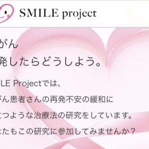 【研究のご案内】SMILE project