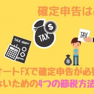 トライオートFXで確定申告は必要!?知らないと損する4つの節税方法